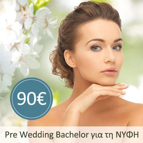 Pre Wedding Bachelor για την Νύφη Προσφορά