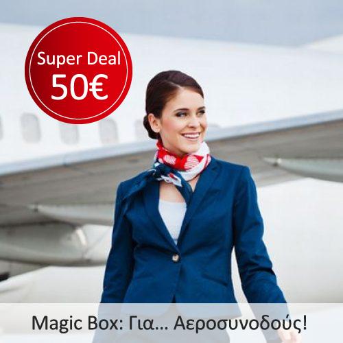 Magic Box για Αεροσυνοδούς Προσφορά