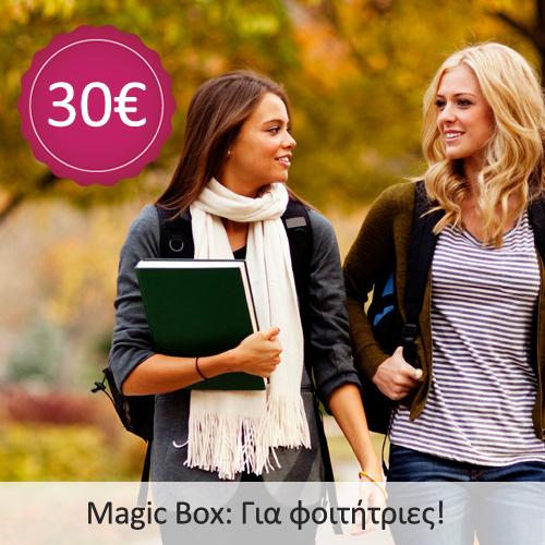 Magic Box για Φοιτήτριες Προσφορά