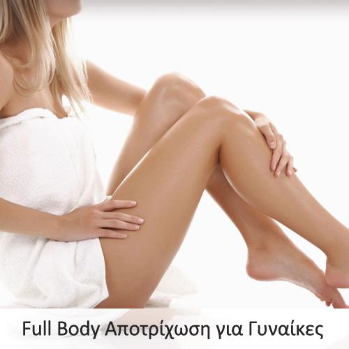 Μεγάλη Προσφορά - Full Body Αποτρίχωση για Γυναίκες