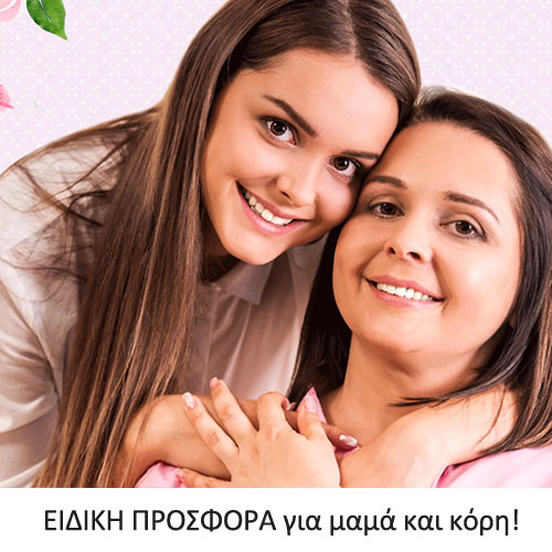 Ειδική Προσφορά Περιποίησης για μαμά και κόρη
